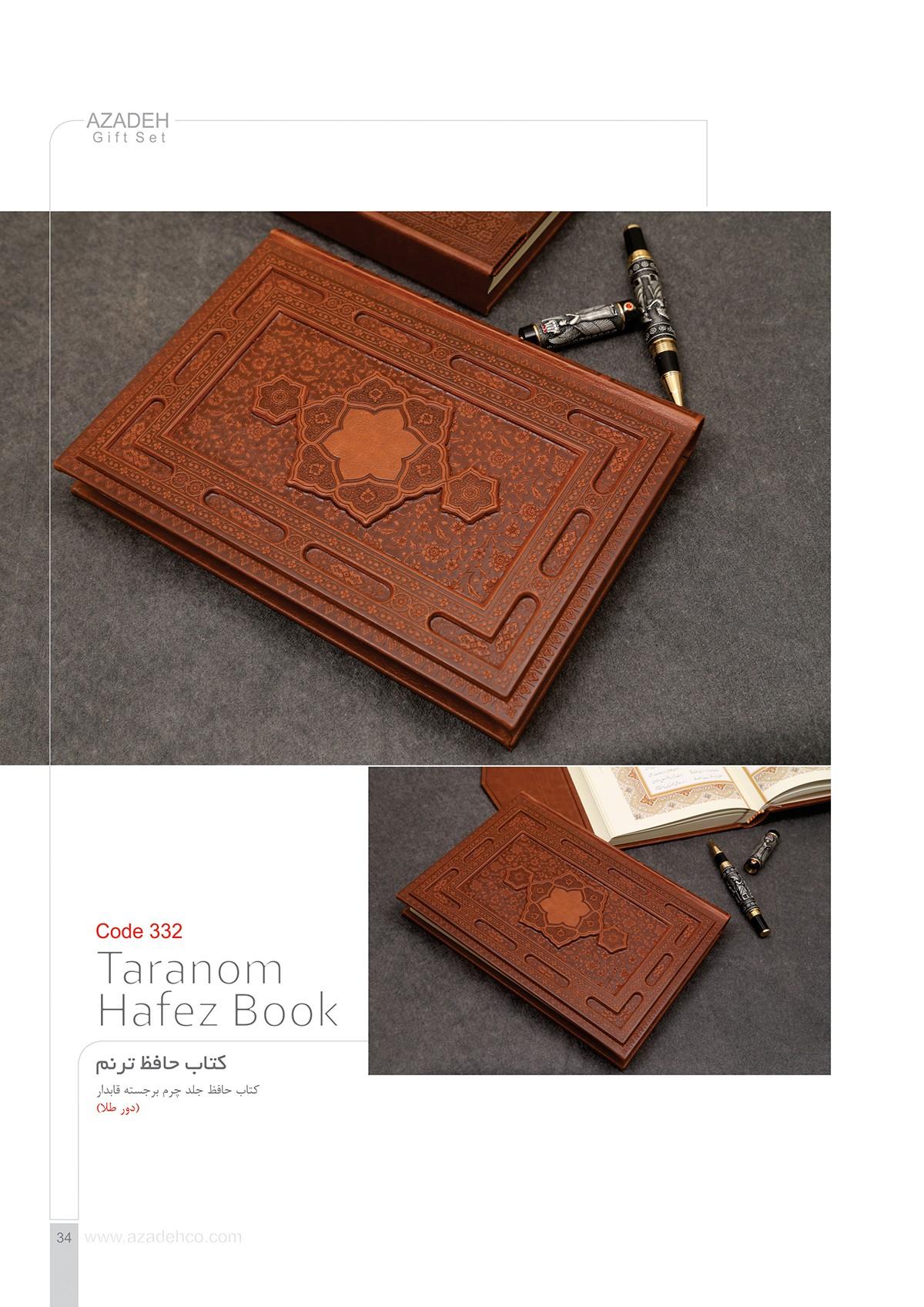 کتاب حافظ ترنم کد 332