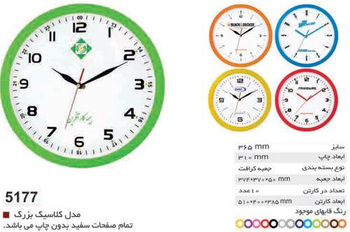 ساعت دیواری تبلیغاتی کد 5177