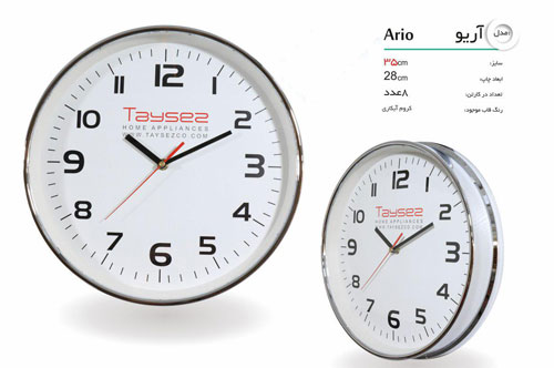 ساعت تبلیغاتی آریو