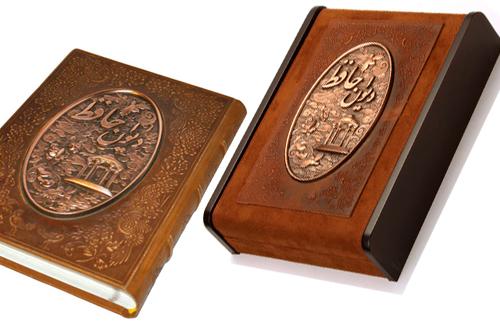 جعبه و کتاب حافظ وزیری قاب چوبی(مسی)