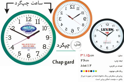 ساعت دیواری تبلیغاتی چپگرد chap gard