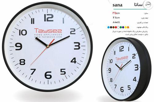 ساعت تبلیغاتی سانا